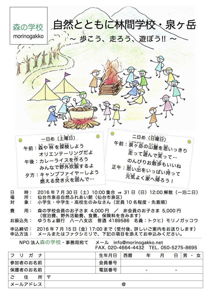 森の学校チラシ(自然とともに林間学校)